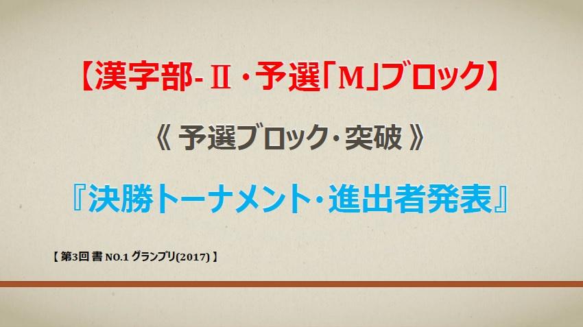 漢字部-Ⅱ・予選Mブロック・突破発表