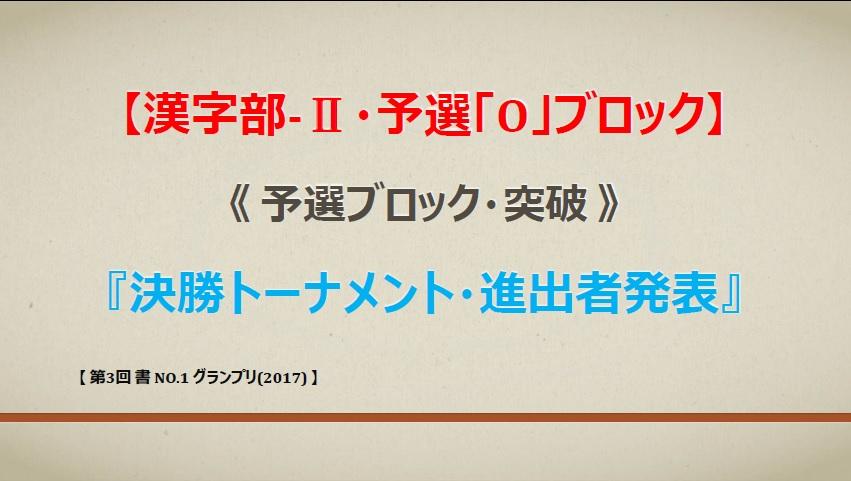 漢字部-Ⅱ・予選Oブロック・突破発表