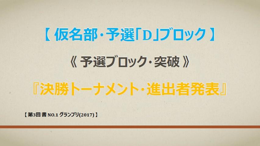仮名部・予選Dブロック・突破発表