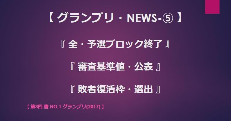 グランプリ-2017・NEWS-⑤