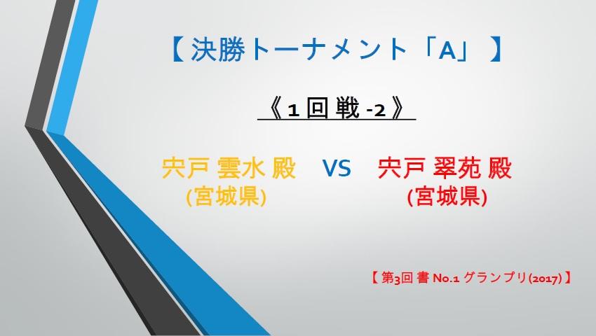 決勝トーナメント・A・1回戦-2・画像