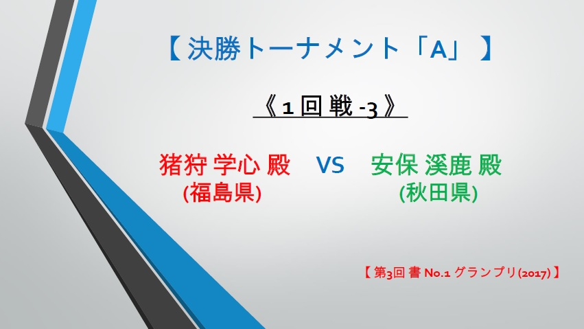 決勝トーナメント・A-1・1回戦-3・画像