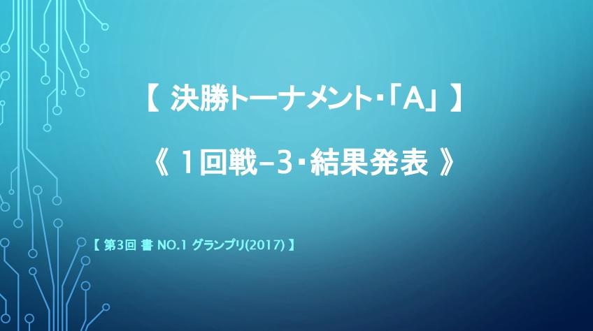 決勝トーナメント・A・1回戦-3・結果発表画像