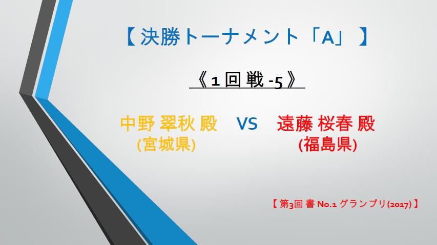 決勝トーナメント・A-1・1回戦-5・画像