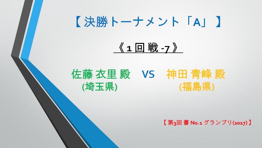 決勝トーナメント・A-2・1回戦-7・画像