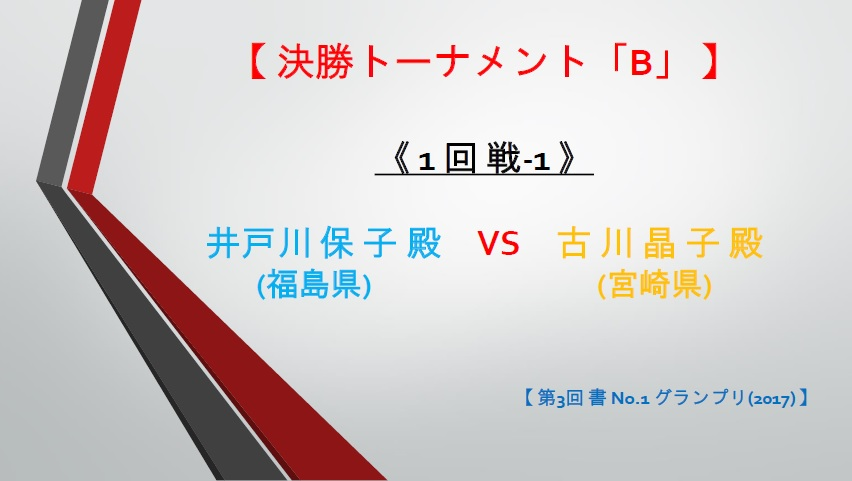 決勝トーナメント・B-1・1回戦-1・画像