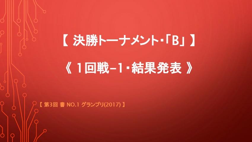 決勝トーナメント・B・1回戦-1・結果発表画像