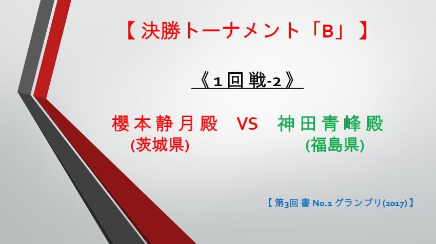 決勝トーナメント・B-1・1回戦-2・画像