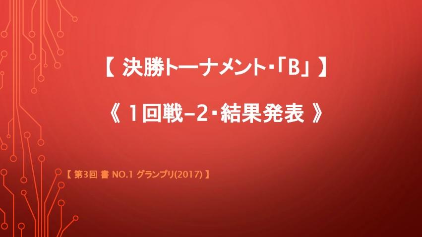 決勝トーナメント・B・1回戦-2・結果発表画像