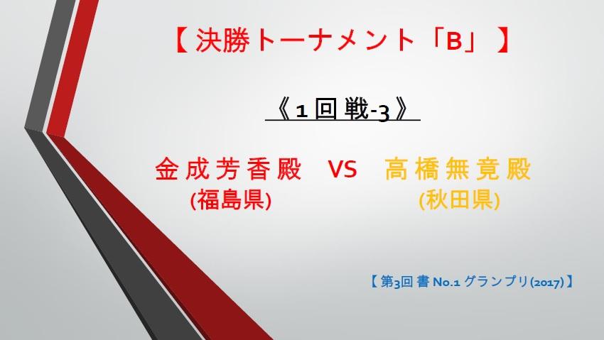 決勝トーナメント・B-1・1回戦-3・画像
