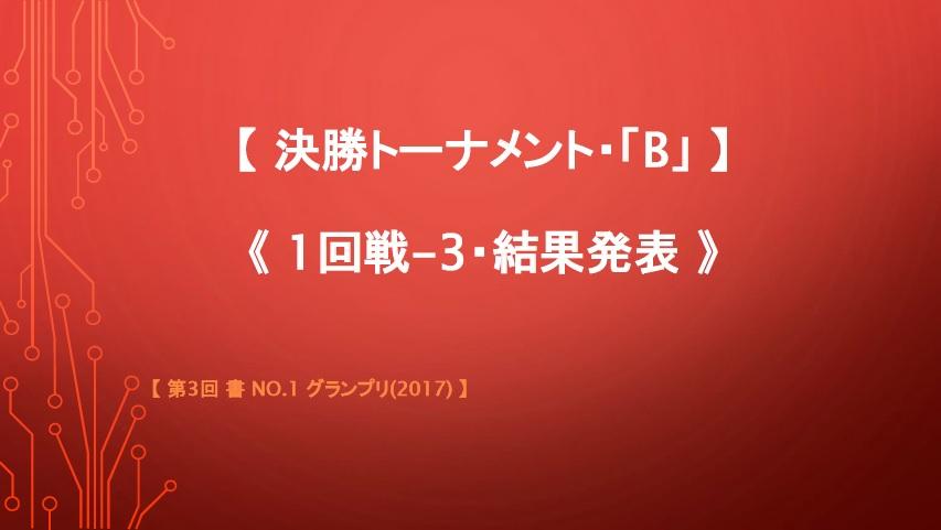 決勝トーナメント・B・1回戦-3・結果発表画像