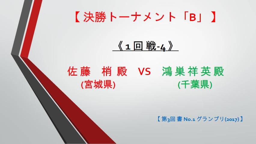 決勝トーナメント・B-1・1回戦-4・画像