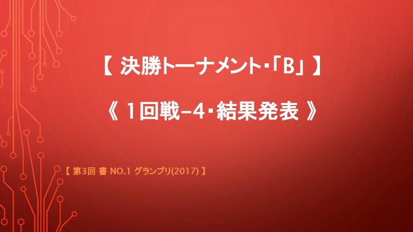 決勝トーナメント・B・1回戦-4・結果発表画像