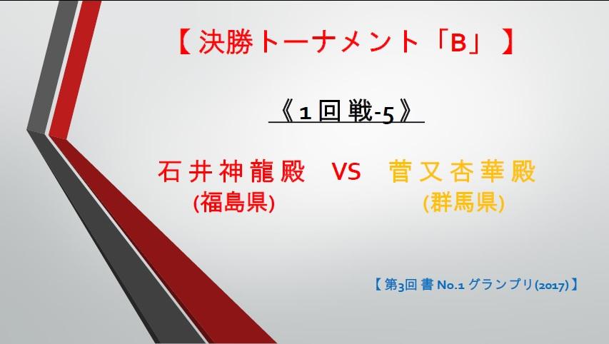 決勝トーナメント・B-1・1回戦-5・画像