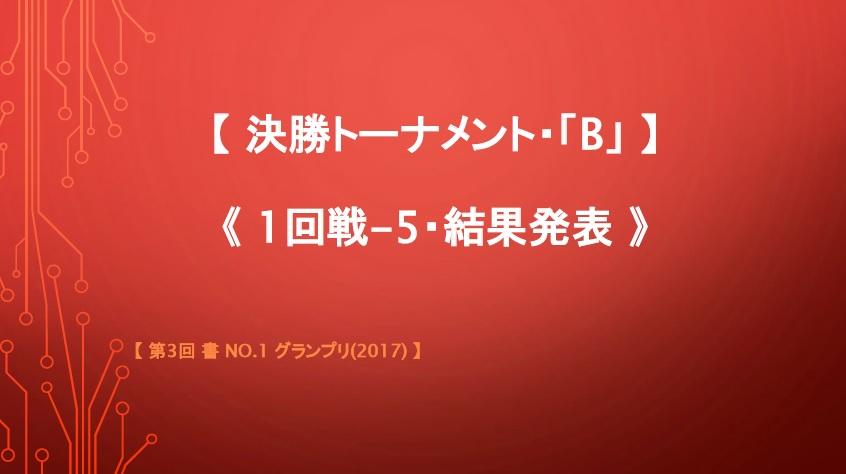 決勝トーナメント・B・1回戦-5・結果発表画像