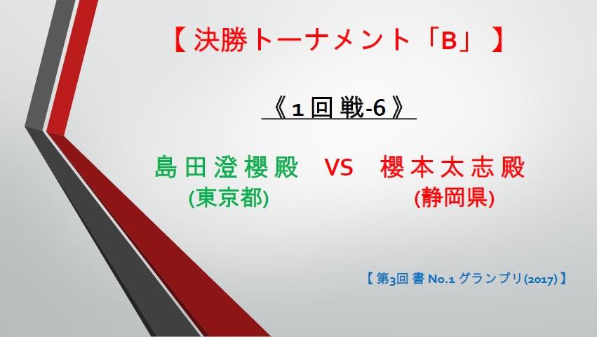 決勝トーナメント・B-1・1回戦-6・画像