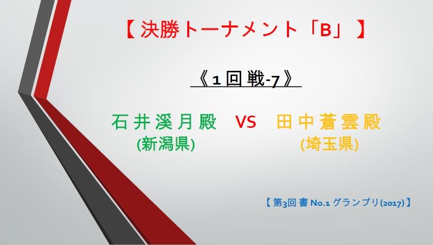 決勝トーナメント・B-1・1回戦-7・画像