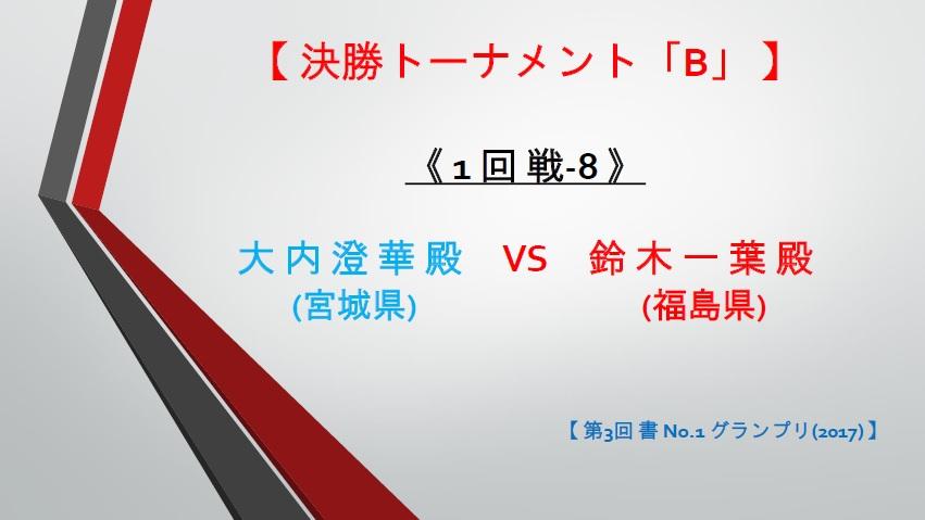 決勝トーナメント・B-1・1回戦-8・画像