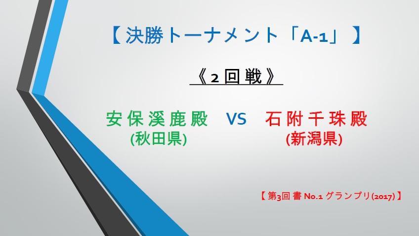 決勝トーナメント・A-1・2回戦・画像
