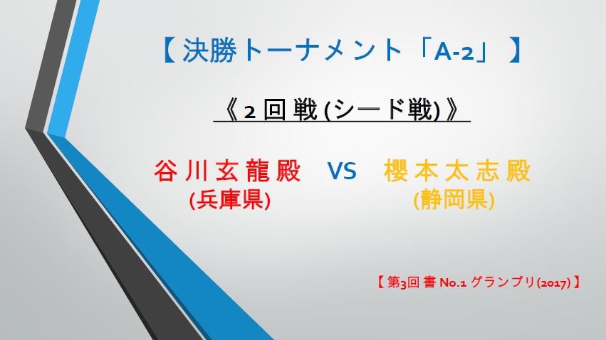 決勝トーナメント・A-2・2回戦・画像