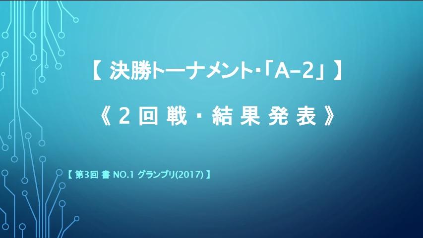 決勝トーナメント・A-2・2回戦・結果発表画像