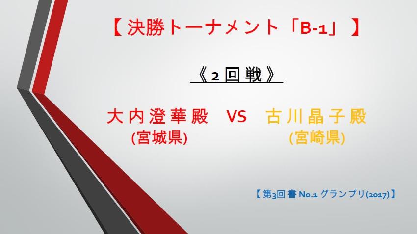 決勝トーナメント・B-1・2回戦・画像