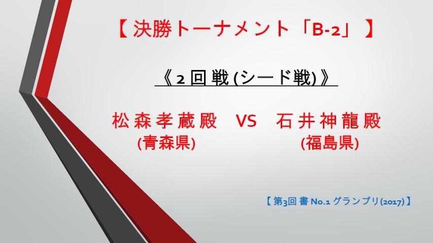 決勝トーナメント・B-2・2回戦・画像