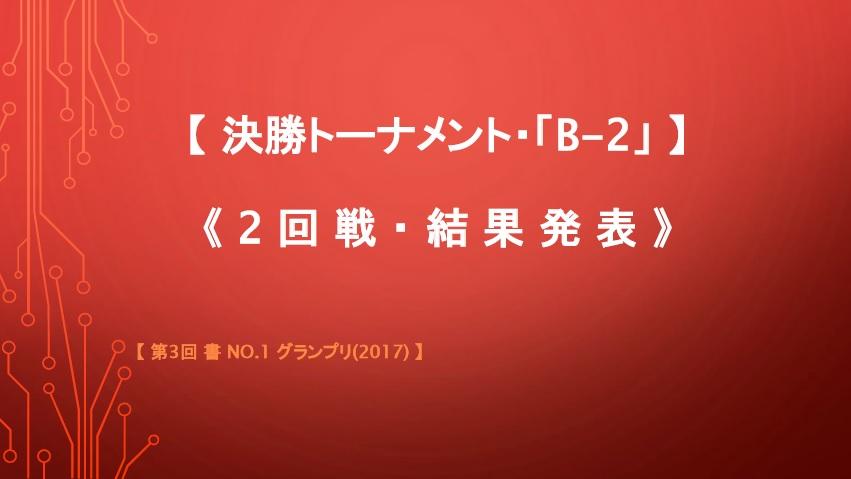 決勝トーナメント・B-2・2回戦・結果発表画像
