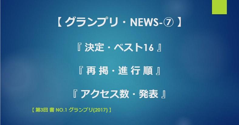 グランプリ-2017・NEWS-⑦