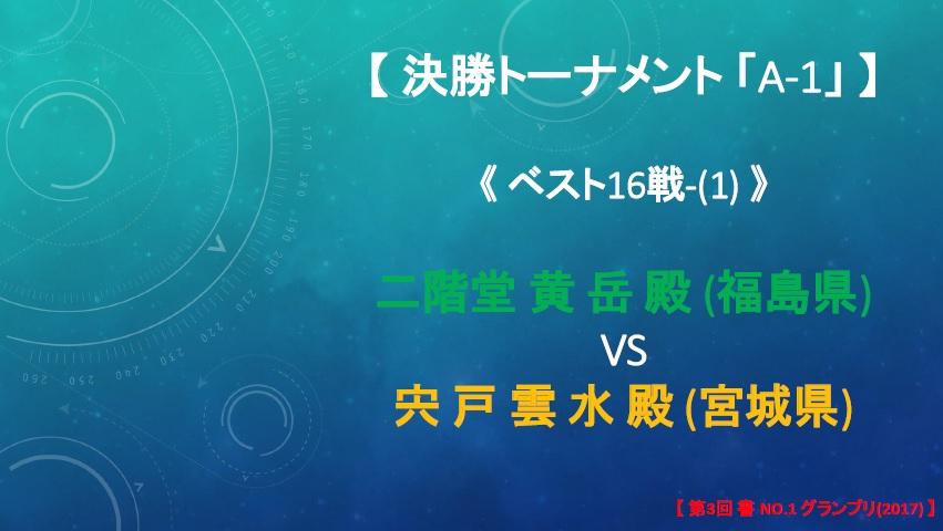 決勝トーナメント・A-1・ベスト16戦・対戦カード画像