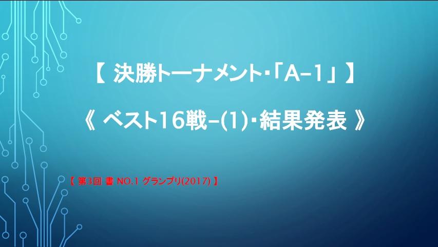 決勝T・A-1・ベスト16戦-1・結果発表画像