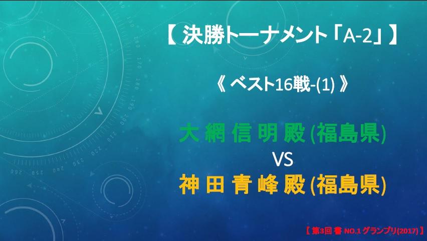 決勝T・A-2・ベスト16戦-1・対戦カード画像-2017-0702-0932