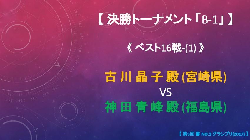 決勝T・B-1・ベスト16戦-1・対戦カード画像-2017-0702-1551