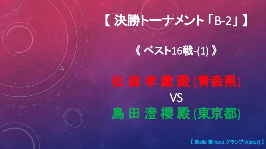 決勝T・B-2・ベスト16戦-1・対戦カード画像-2017-0703-1933