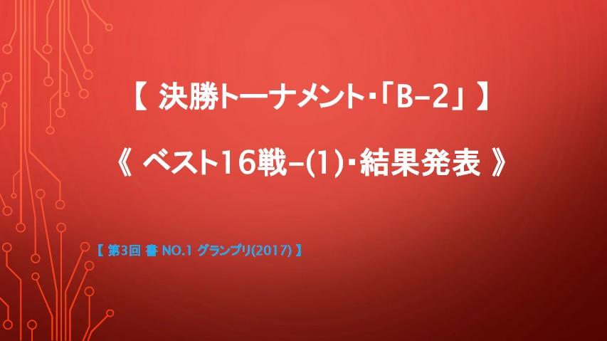 決勝T・B-2・ベスト16戦-1・結果発表画像-2017-0704-0756