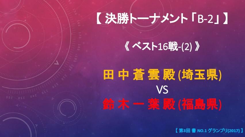 決勝T・B-2・ベスト16戦-2・対戦カード画像-2017-0704-0951