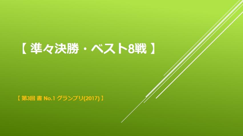 準々決勝・表題画像-2017-0704-1237