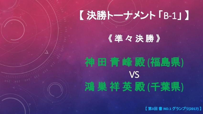 決勝T・B-1・準々決勝・対戦カード画像-2017-0705-0843