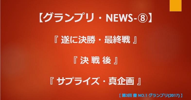 グランプリ-2017・NEWS-⑧