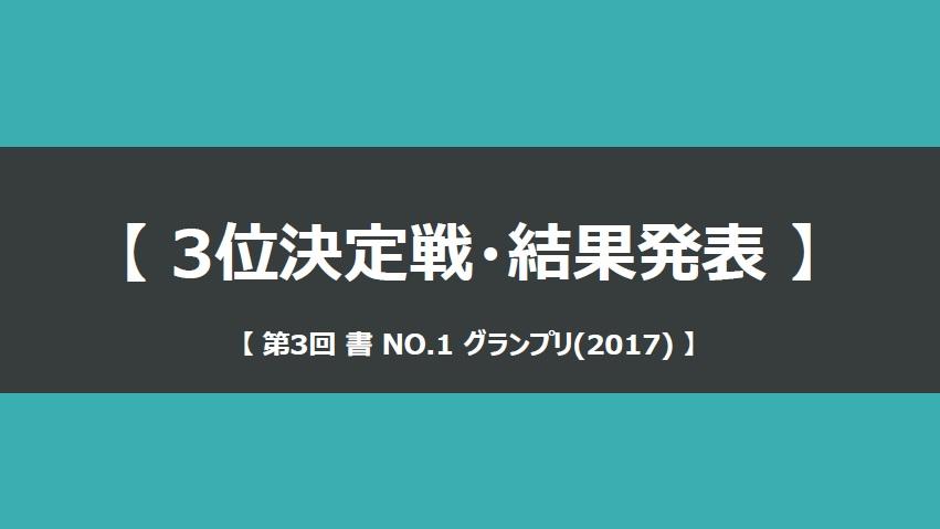 3位決定戦・結果発表・画像2017-0708-0639