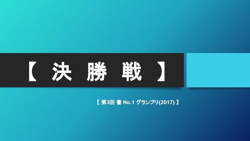 決勝戦・画像2017-0708-0721
