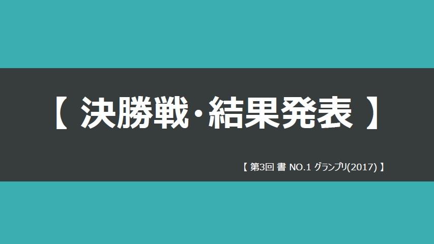 決勝戦・結果発表画像2017-0708-1645