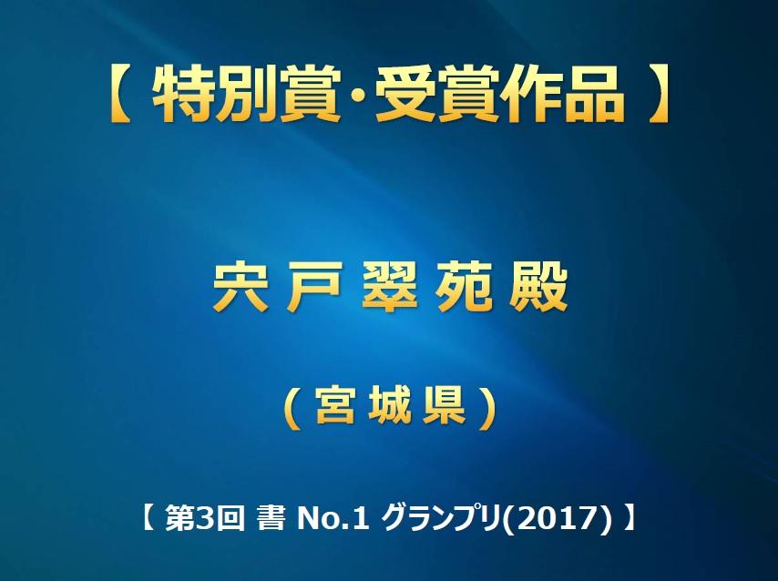第3回 書 No-1 グランプリ(2017) 入賞作品・特別賞画像2017-0709-1614