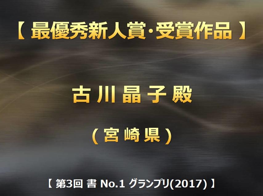 第3回 書 No-1 グランプリ(2017) 入賞作品・最優秀新人賞画像2017-0709-1654