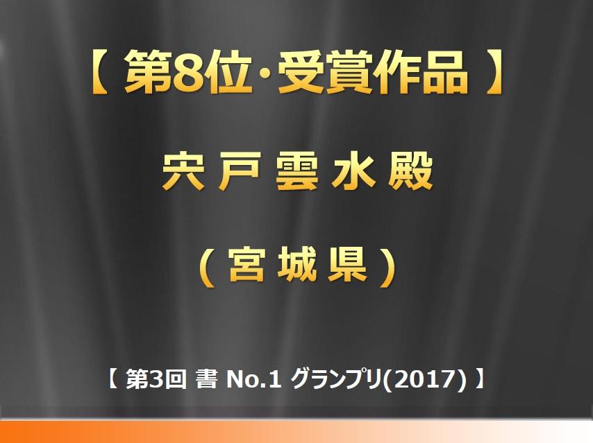 第3回 書 No-1 グランプリ(2017) 入賞作品・第8位画像2017-0709-1728