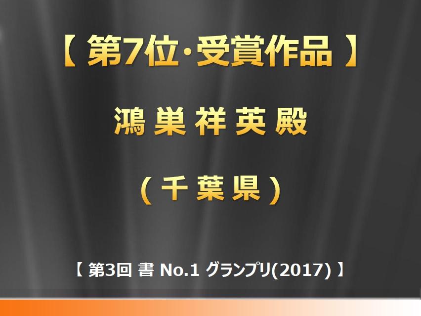 第3回 書 No-1 グランプリ(2017) 入賞作品・第7位画像2017-0710-0752