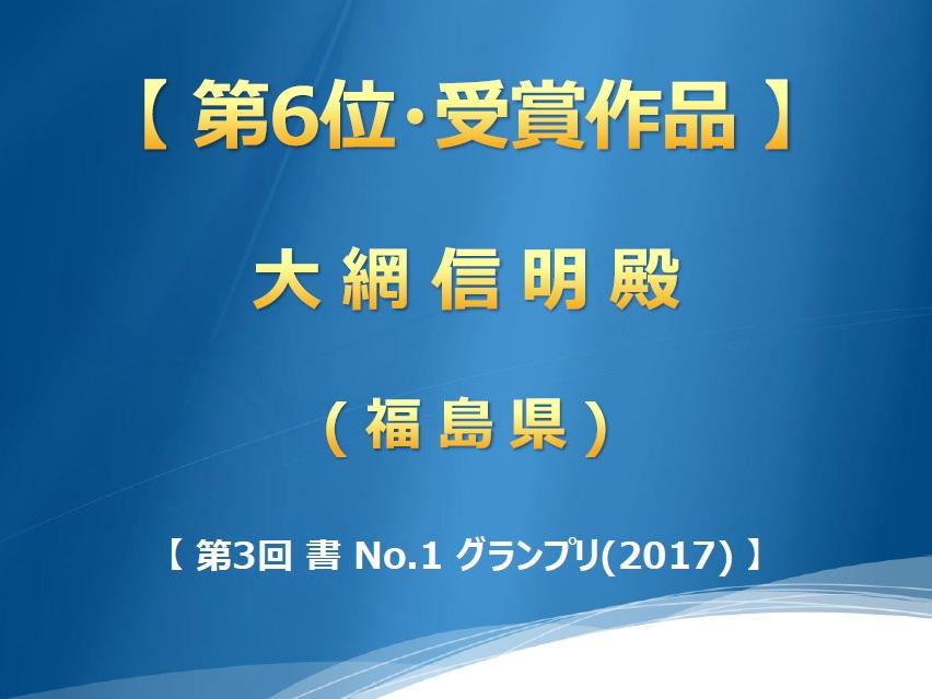 第3回 書 No-1 グランプリ(2017) 入賞作品・第6位画像2017-0710-0931