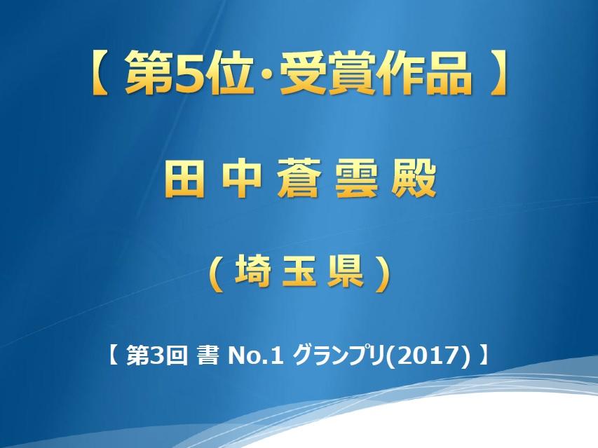 第3回 書 No-1 グランプリ(2017) 入賞作品・第5位画像2017-0710-1139