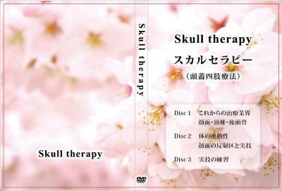 skullのトールケース