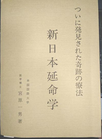延命学の本